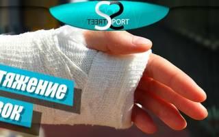 Растяжение кисти руки лечение народными средствами