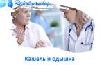 Лечение аллергии с одышкой