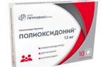 Полиоксидоний таблетки инструкция по применению для детей