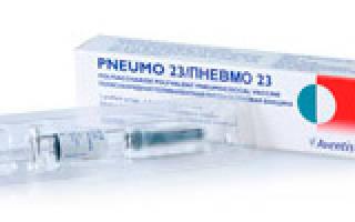Сделали прививку пневмо 23