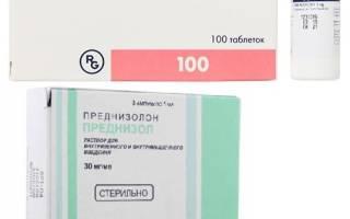 Преднизолон таблетки детям дозировка