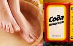 Ванны для ног при грибке