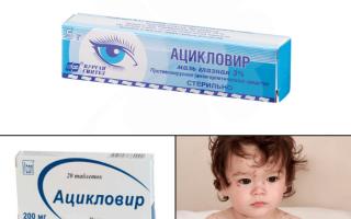 Ацикловир 200 мг таблетки инструкция для детей