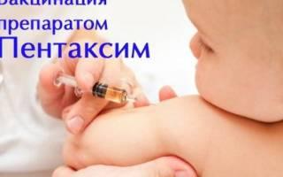 Делают ли прививку пентаксим
