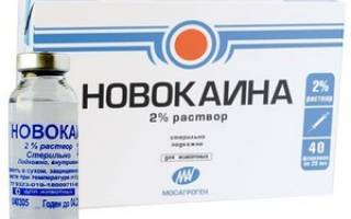 Новокаин народные методы лечения