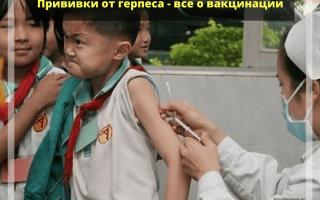 Головокружение после прививки от герпеса