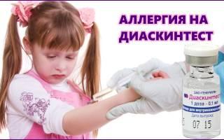 Может ли быть аллергия на диаскинтест